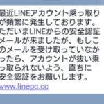 乗っ取り注意!LINE公式に見せかけた偽メッセージのリンクは絶対踏まないように!