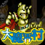【66%オフ】名作「大魔界村」のアプリがリリース!19日16時59分まで120円で購入可能