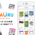 メルカリが本、CD、DVD専用iOSアプリ「メルカリカウル」をリリース