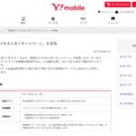 【キャッシュバック】ワイモバイルが家族の2回線目以降5000円還元キャンペーンを開始