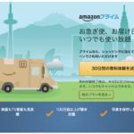 Amazonプライム会員の月額料金プランが登場~月400円で利用可能に