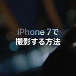 Apple、iPhone7での写真撮影テクニックを日本語で解説した特設ページを公開