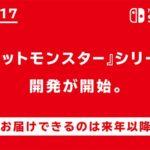 Nintendo Switch新ソフトが続々発表!ポケモンや星のカービィ、ヨッシーなど