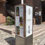 【ランチ】博多駅徒歩3分、安い、個室完備、子連れOKの店「海山邸 福鈴」