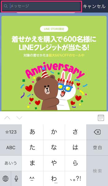 iOS版LINE_検索