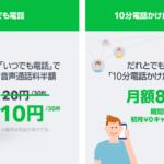 LINEモバイル、「いつでも電話」アプリで通話料半額と定額で「10分電話かけ放題」オプションサービスを提供開始へ