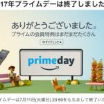 Amazonのプライムデー2017、日本で過去最高注文数を記録〜ベストセラーはザバスのプロテイン