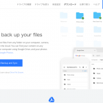 Google、「Backup and Sync」アプリを公開(Windows/Mac対応)