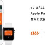 「au WALLET プリペイドカード」がApple Payに対応
