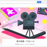 【Google Play】購入最大60%オフ、レンタル100円からの「夏の映画・TVセール」開催中