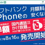 日本通信、ソフトバンクiPhoneの通話格安SIMの料金を発表〜2,450円から利用可能