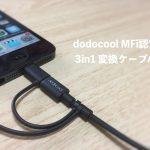 【レビュー】おすすめ充電ケーブル!1本で複数の端末が充電できる「dodocool MFi認定 3in1 変換ケーブル」[PR]