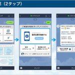 ソフトバンク、LINEで携帯料金とデータ通信量の確認が可能に
