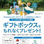 Google Play、「Pokémon GO」のギフトカード 3,000円以上を購入でゲーム内アイテムプレゼント中
