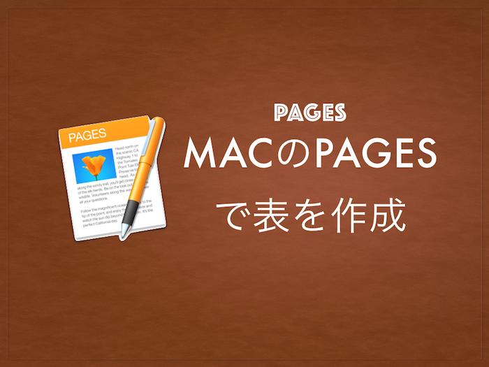 macのpagesを使って 表 を作成する方法