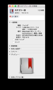 スクリーンショット_2015-03-02_9_15_58