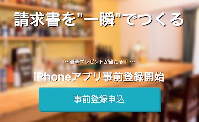 スクリーンショット 2015-08-18 18.29.11