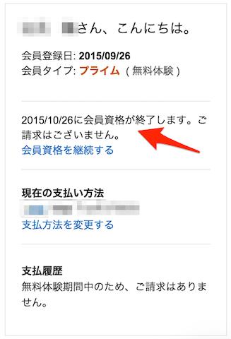 スクリーンショット_2015-09-26_11_49_47