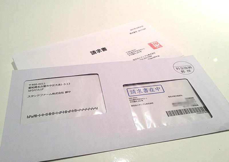 Misoca_請求書_封筒