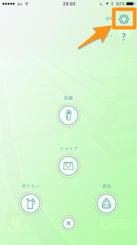 ポケモンGOスクリーンセーバー