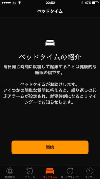 iOS10 ベッドタイム