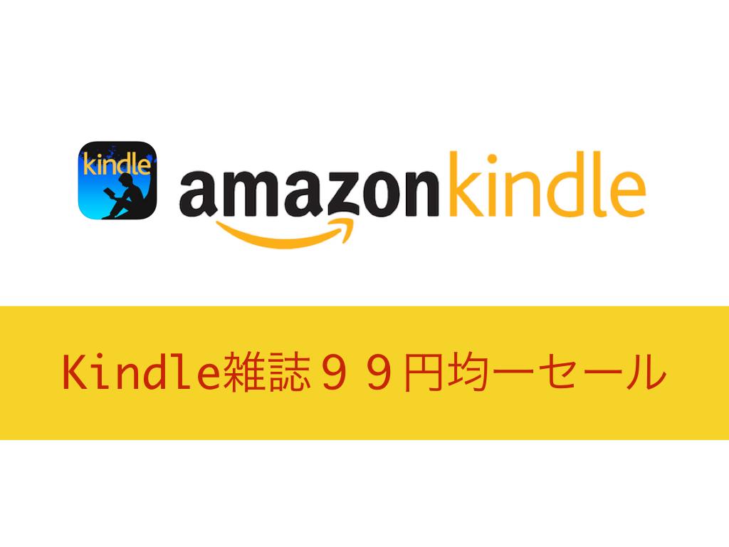 Kindle雑誌99円均一セール