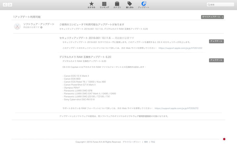 OS X セキュリティーアップデート