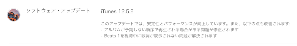 iTunes12.5.2