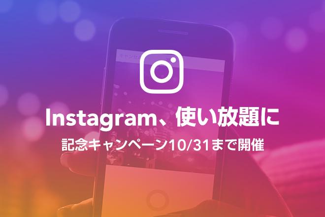 LINEモバイル、Instagram