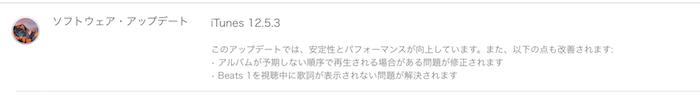 iTunes 12.5.3