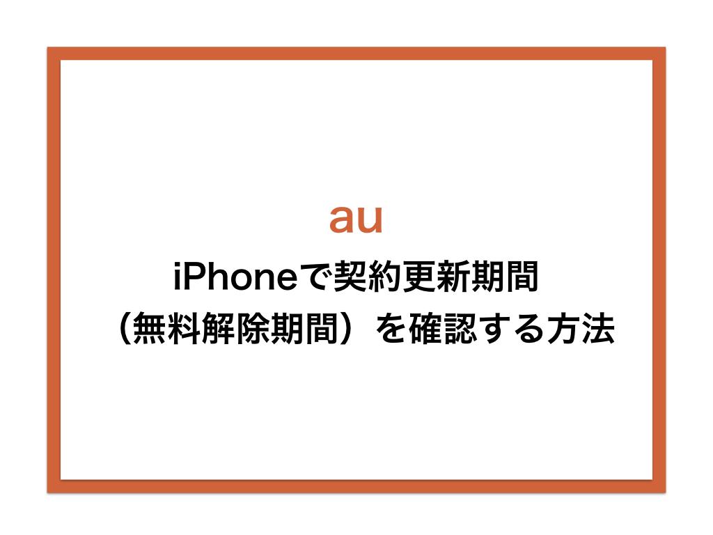 auの契約解除期間確認方法