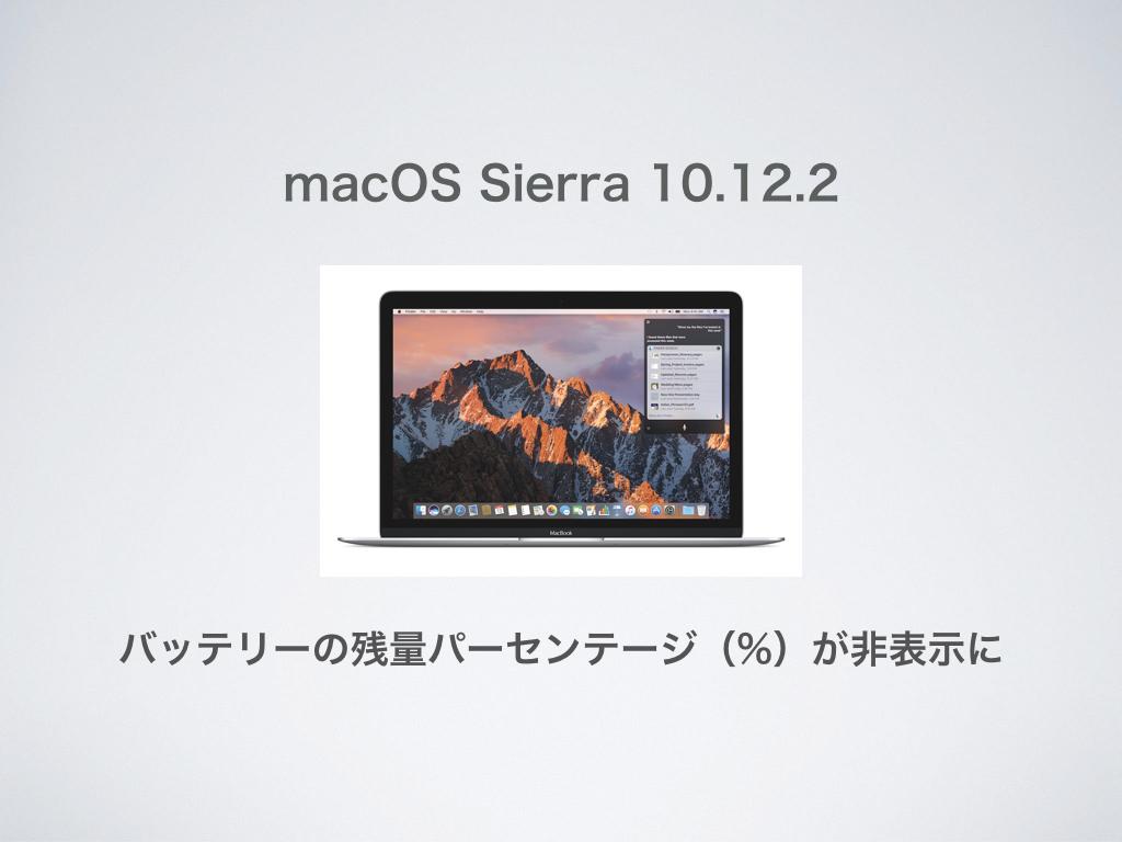 macOS Sierra10.12.2