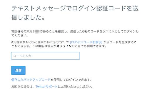 Twitterログイン認証
