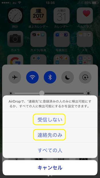 AirDrop受信検出設定