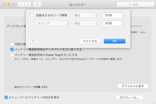 Mac、省エネルギー