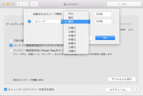 Mac、省エネルギー設定