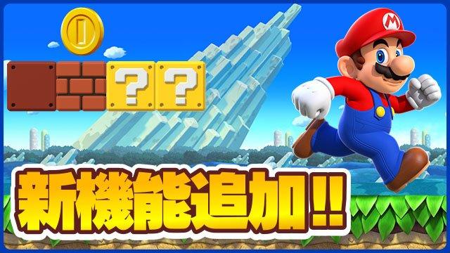 Super Mario Run新機能追加