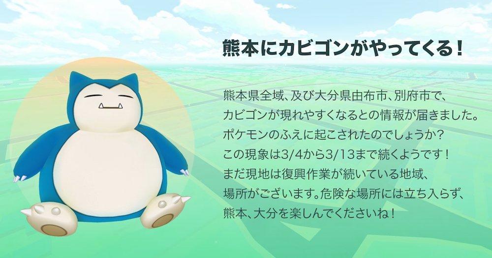 ポケモンGO、熊本、大分復興イベント