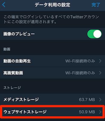 Twitterキャッシュ削除