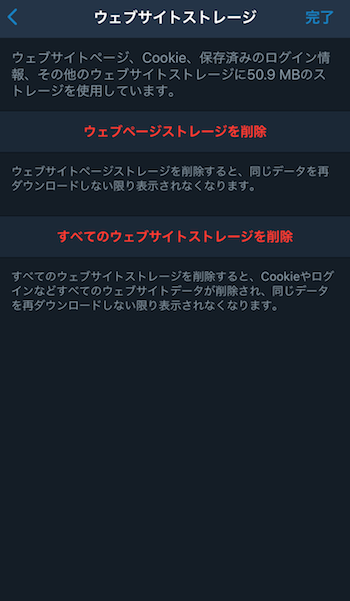 Twitterキャッシュ削除手順