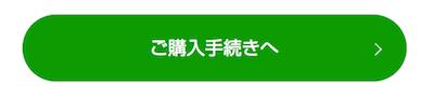UQモバイルオンラインショップ申し込み