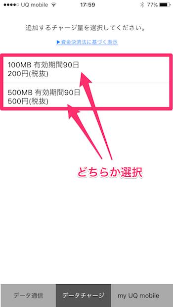 UQモバイルデータ容量チャージ方法