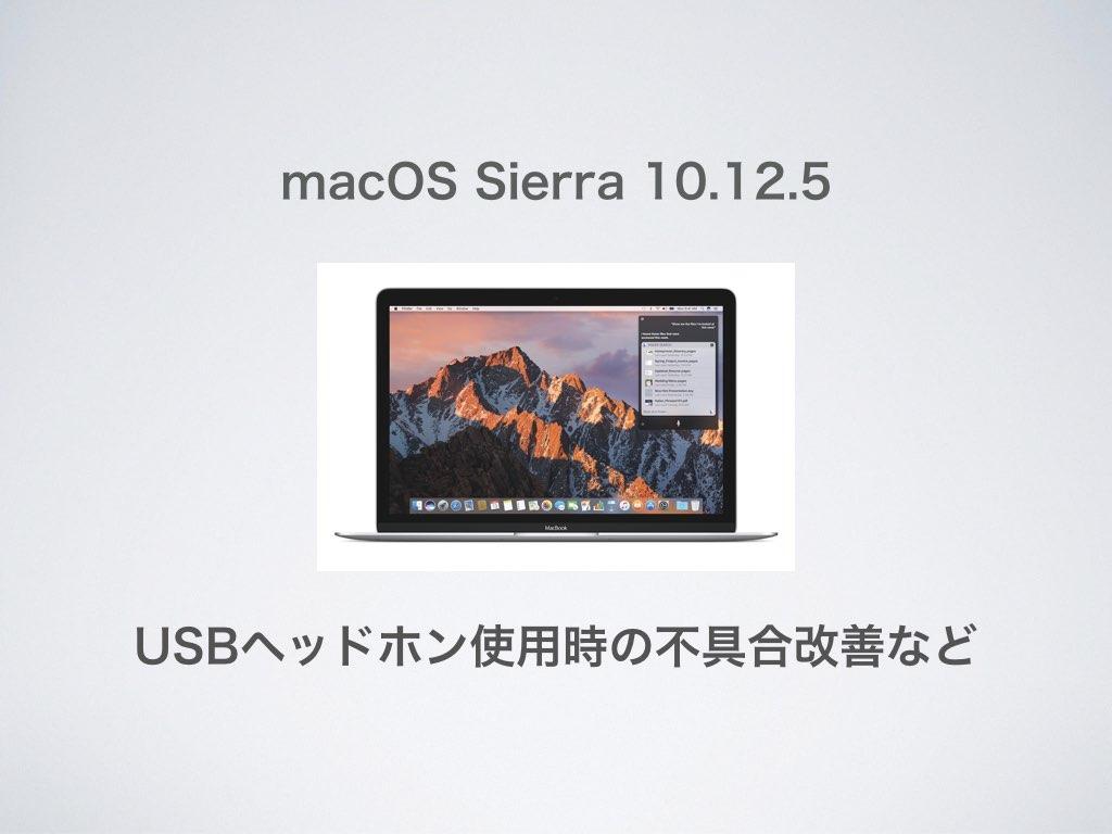 macOS Sierra10.12.5