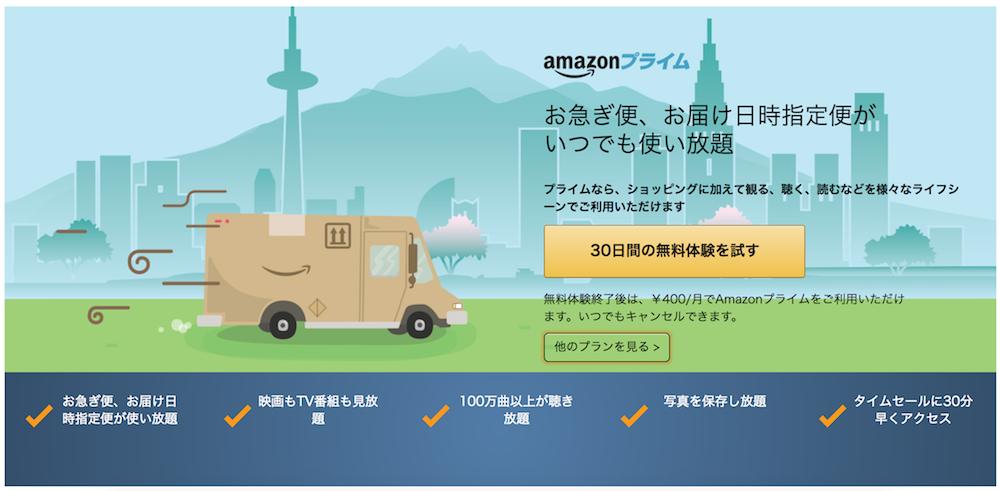 月額制Amazonプライム会員