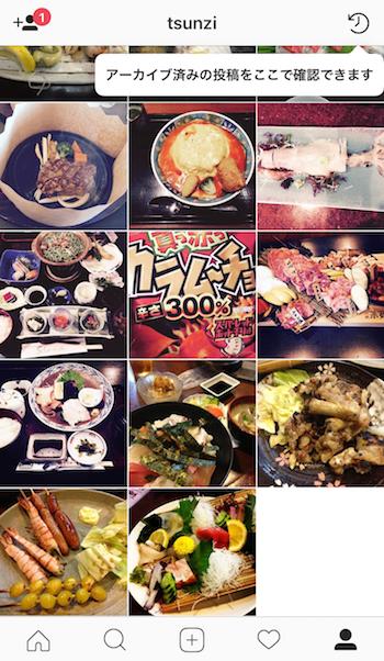 Instagram_アーカイブ