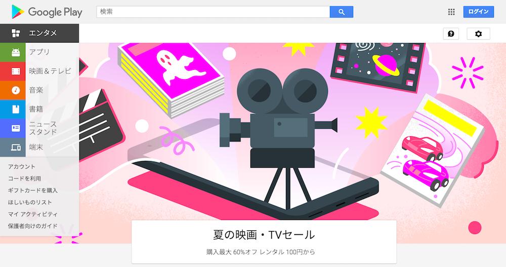 Google Play セール