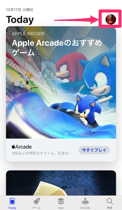 AppStoreのプロフィールアイコン