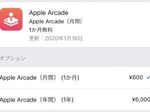 Apple Arcade年額プラン