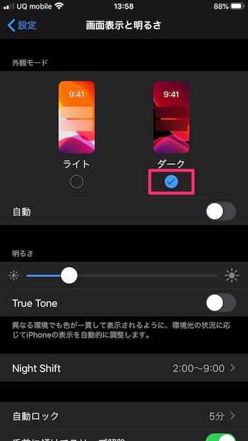 iPhoneの外観画面をダークに設定する画面